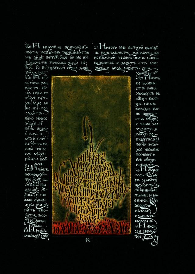 коллекционные издания, евангелие от Марка, художник Аполлинария Мишина
