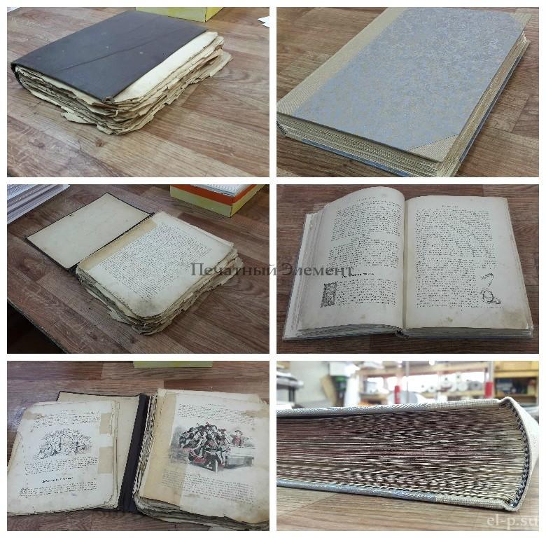 Полиграфическо-библиотечный ремонт книг