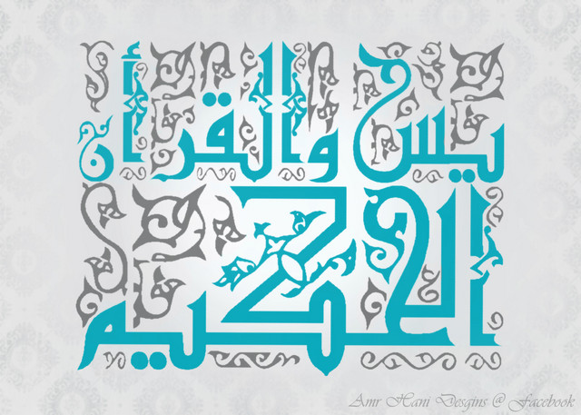 Modern Arabic Calligraphy Examples