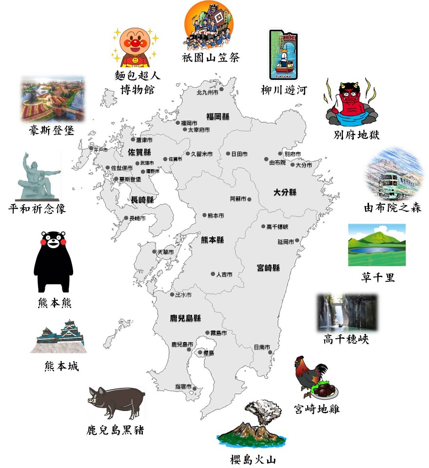 【九州自由行】九州景點完整彙集總整理 新手必看 簡易快速安排行程-SONG-欣傳媒旅遊頻道