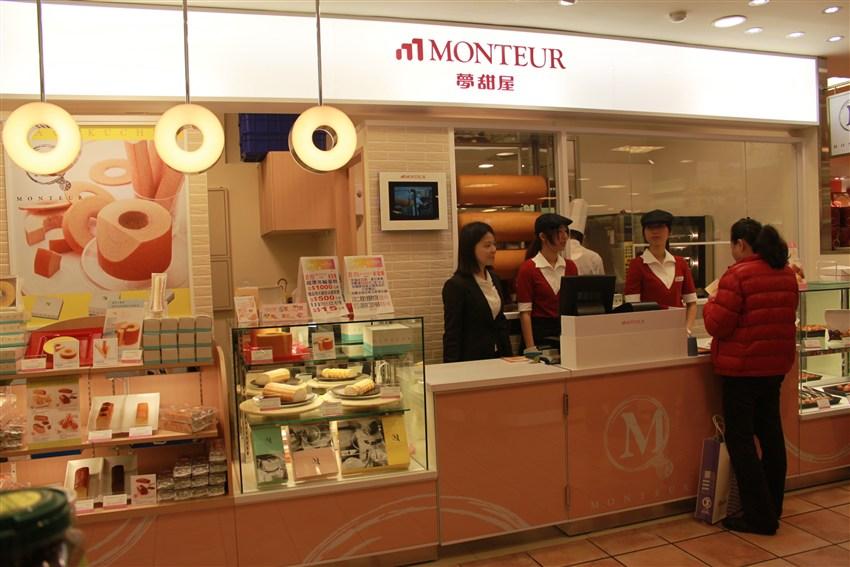 [甜點][報導] MONTEUR夢甜屋 風靡日本60年的幸福甜點-欣日本-欣傳媒旅遊頻道
