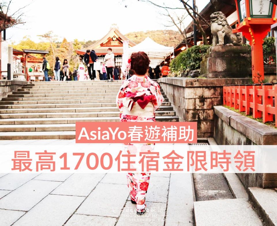AsiaYo春遊補助|最高1500住宿金,再加碼200元補助金(有參加補助飯店快速訂)-尼克玩食大探險-欣傳媒旅遊頻道