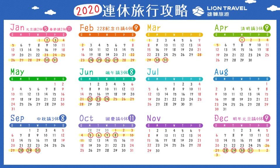 2020年臺灣行事曆!連休旅行攻略,善用8大連休,聰明請假出國玩-旅行GO了沒-欣傳媒旅遊頻道