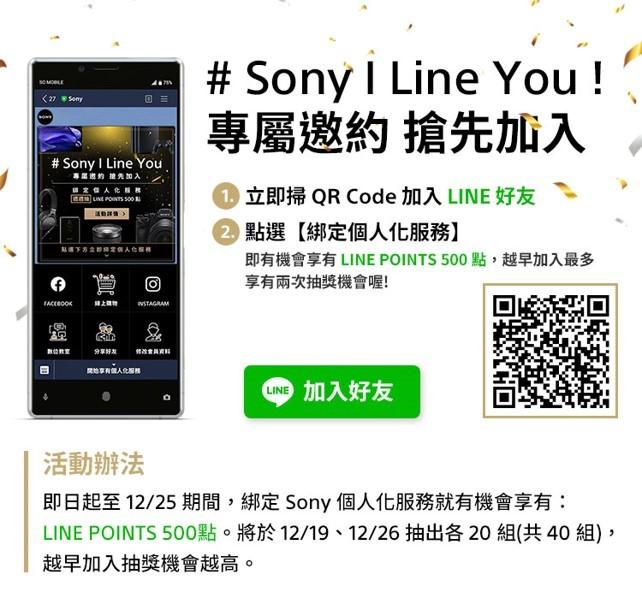 歡慶Sony Line官方帳號正式開通 #Sony I Line You專屬邀約搶好禮-欣攝影-欣傳媒攝影頻道