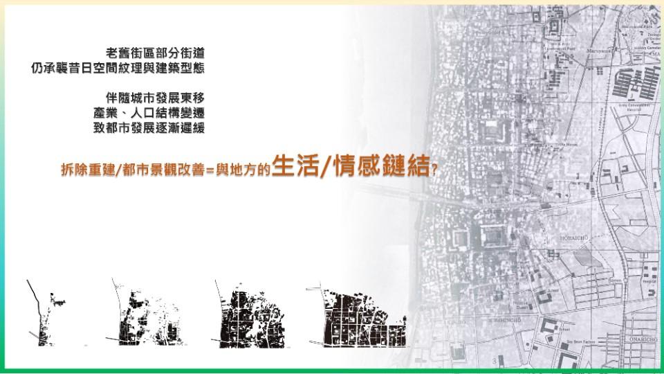 臺北都市更新「整建維護」政策理念I/以「老屋新用」找回臺北巷弄間的人情味-欣建築-欣傳媒建築設計頻道