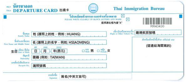 出國,不可不知的「入境卡」- 泰國篇|欣傳媒
