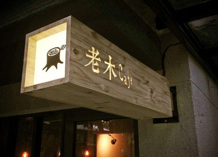 像回到老木家 自在伸展的咖啡館 - 《老木咖啡》-欣建築-欣傳媒建築設計頻道