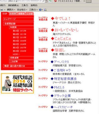 [話題] 2013日本流行語大賞 年度大賞歷年最多-欣日本-欣傳媒旅遊頻道