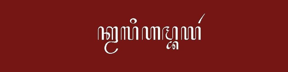 Aksara Jawa Dari Kwali Ambyar Adalah Brainly Co Id
