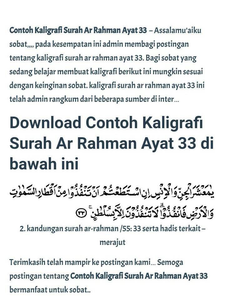 Kandungan Surat Ar Rahman Ayat 33 : kandungan, surat, rahman, KALIGRAFI, SURAH, ARRAHMAN, Brainly.co.id