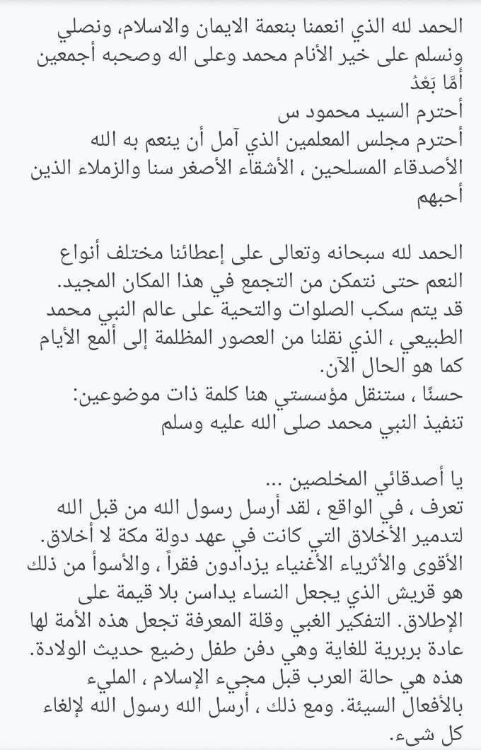 Pidato Bahasa Arab Singkat Dan Artinya Tentang Akhlak : pidato, bahasa, singkat, artinya, tentang, akhlak, Pidato, Bahasa, Tentang, Meneladani, Akhlak, Brainly.co.id