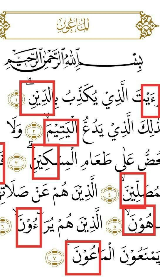 Mad Arid Lissukun : lissukun, Mencari, Hukum, Iwadh,, Layyin, &, Aridh, Lissukun, Al-fil, Al-ma'un., Brainly.co.id