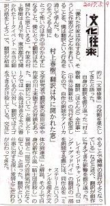 20170509日経_村上春樹