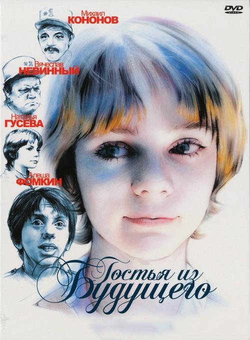 Гостья из будущего – режиссер Павел Арсенов,1984
