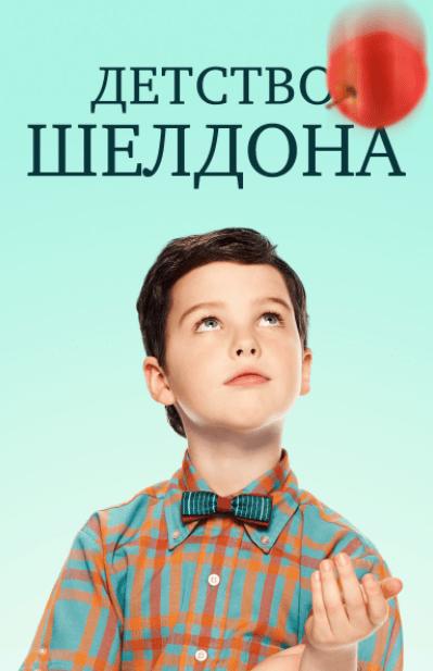 Детство Шелдона 2017 — по настоящее время (4 сезона)