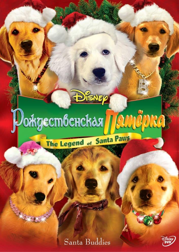 Рождественская пятерка 2009