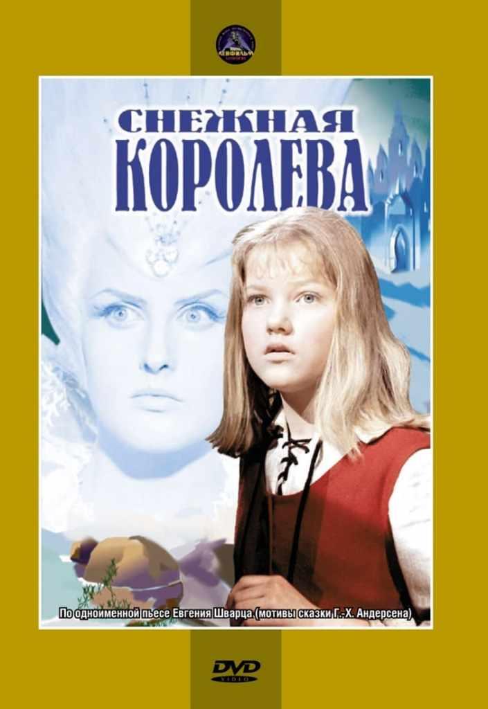 Снежная королева 1966