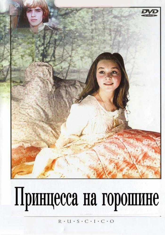 Принцесса на горошине 1976