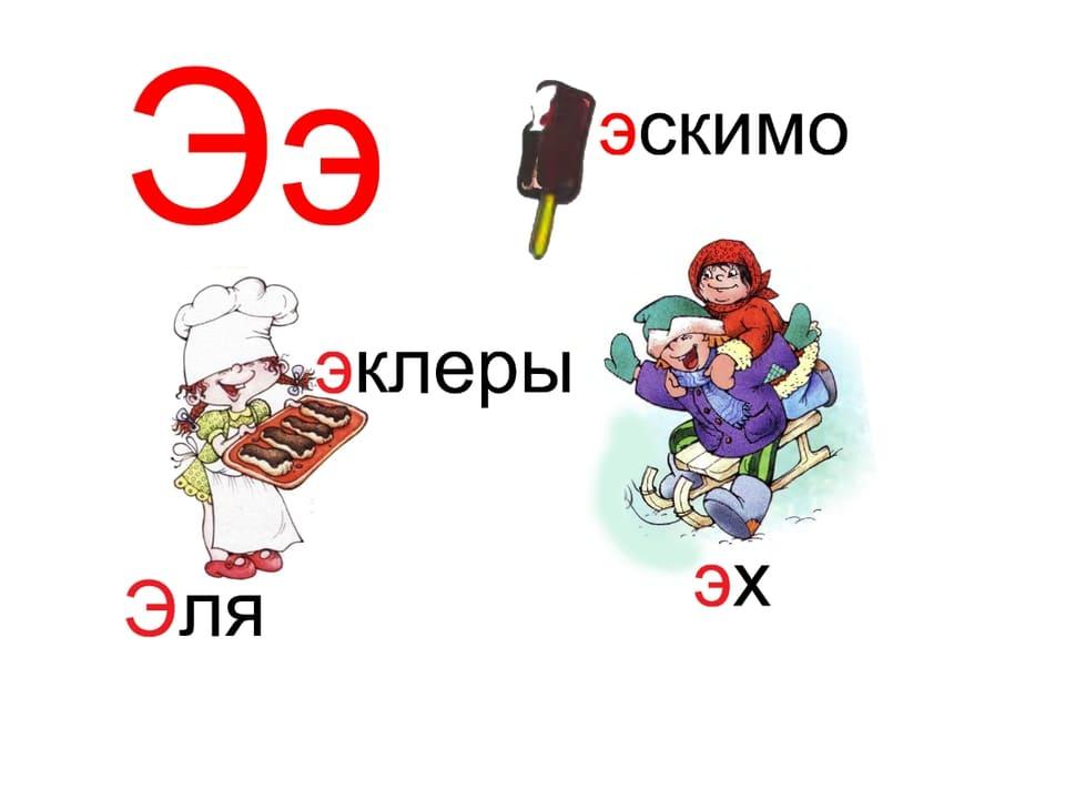 Алфавит русский по порядку фото для детей