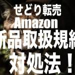 せどり転売でのAmazon新品取扱規約への対処法!