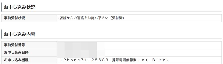 iphone7yoyaku