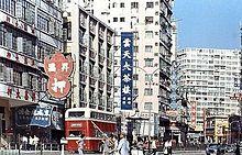 佐敦の上海路(1960年代)