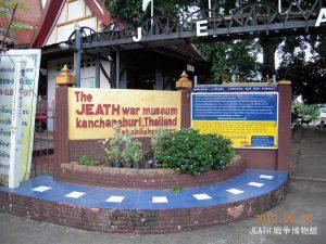 JEATH戦争博物館