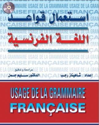 La Grammaire Francaise Expliquee En Arabe E Livre A