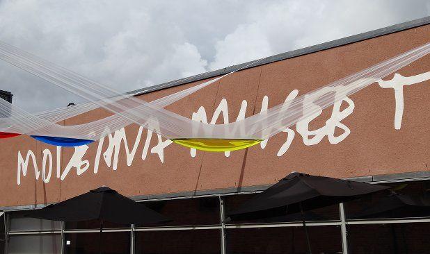 Moderna Museet 3
