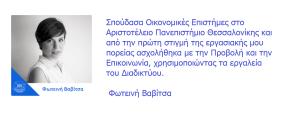 Foteini Vavitsa