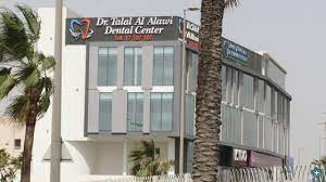best dental hospitals in Bahrain
