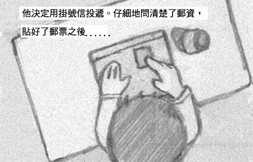 遲來的情書(插畫故事)