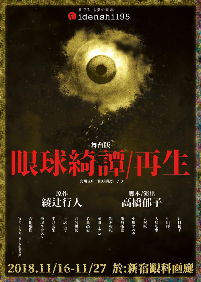 #005 -舞台版-眼球綺譚/再生 (2018/11/16-27)