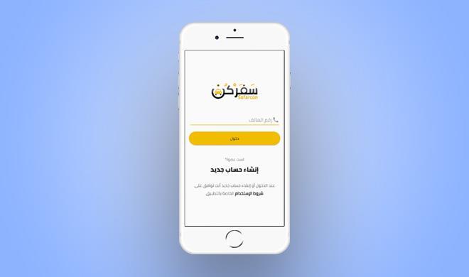 Israël lance une nouvelle application en arabe de covoiturage pour les femmes musulmanes