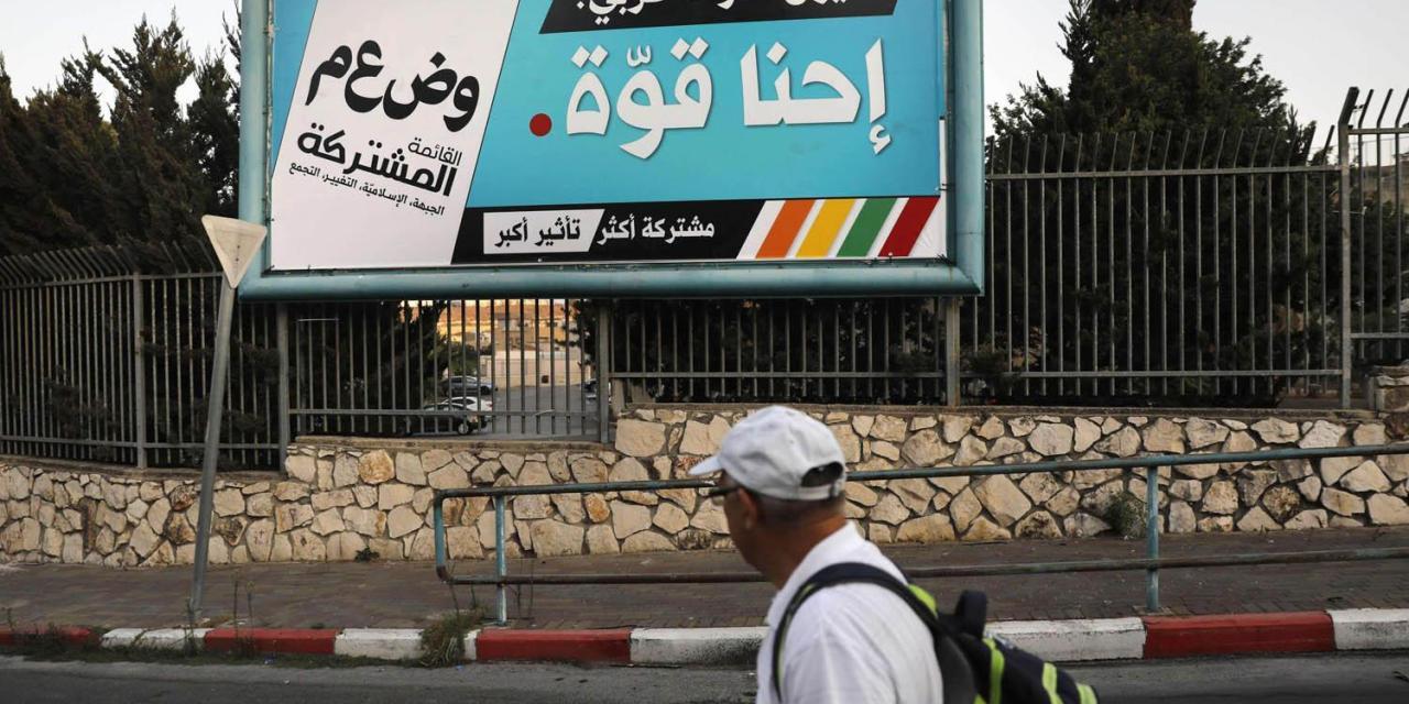 ISRAËL annonce de nouvelles aides pour les municipalités arabes