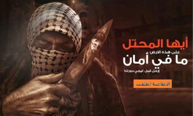 Culture de la haine sur les réseaux sociaux palestiniens