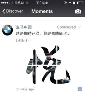 BMW Moments Advert