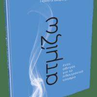"""""""ατμίζω"""": συνέντευξη με τον συγγραφέα του βιβλίου, Γιάννη Δομαζάκη"""