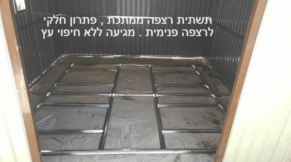 תשתית רצפה מתכת למחסן גינה