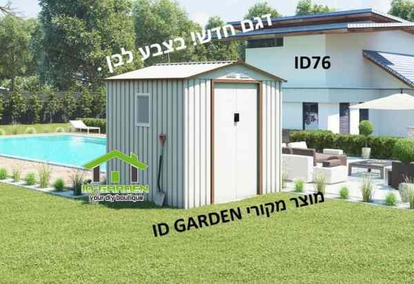 מחסן מומלץ ID76