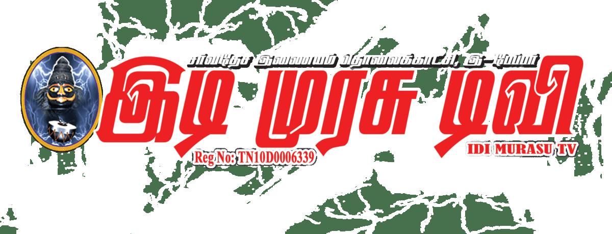 IDI MURASU TV