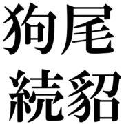 狗尾続貂【くびぞくちょう】の意味と使い方の例文(語源由來・類義語) | 四字熟語の百科事典
