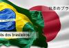 O japones dos brasileiros