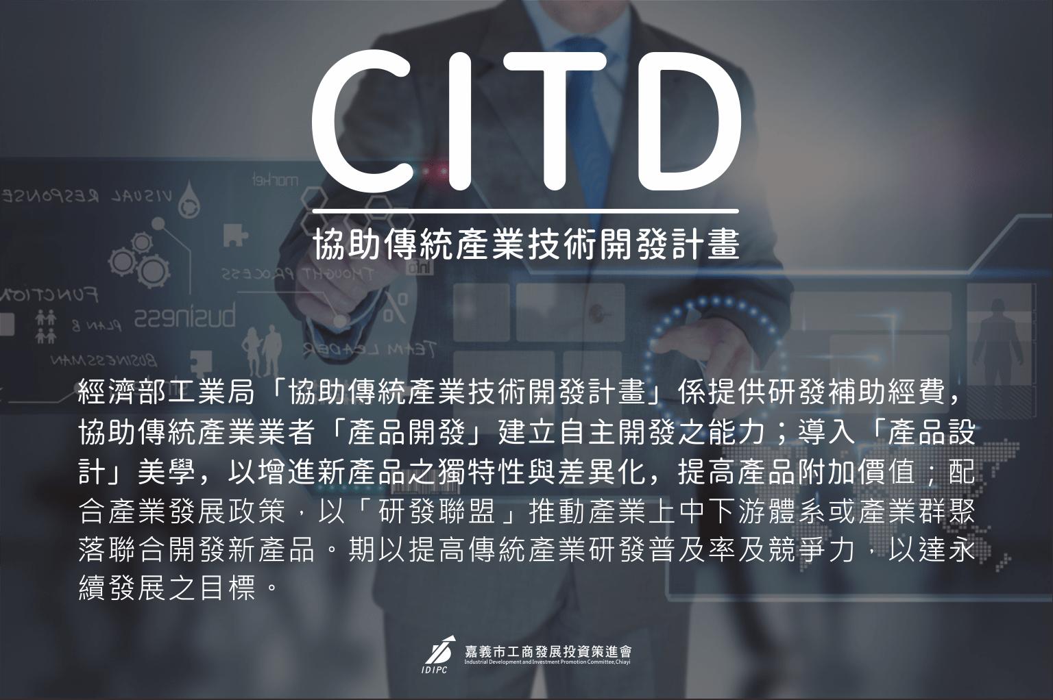 CITD-協助傳統產業技術開發計畫 - 最高補助200萬元/年 - 政府補助案 - 嘉義市工商發展投資策進會
