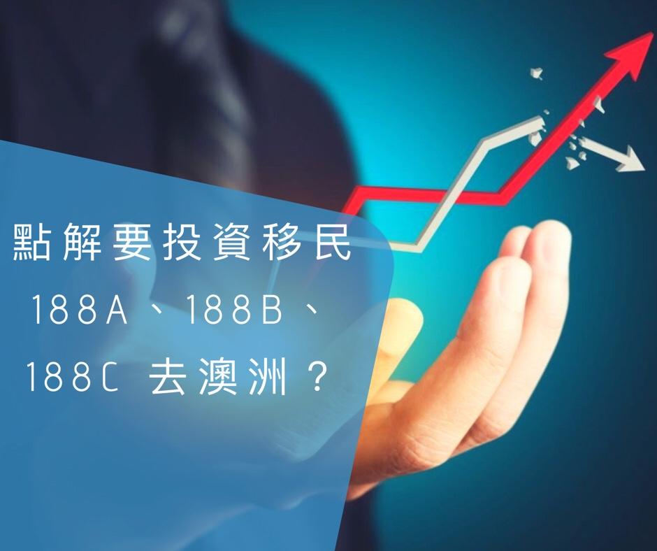點解要申請投資移民188A、188B、188C 去澳洲?