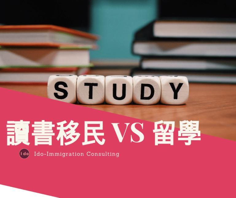 紐西蘭 讀書移民 VS 留學