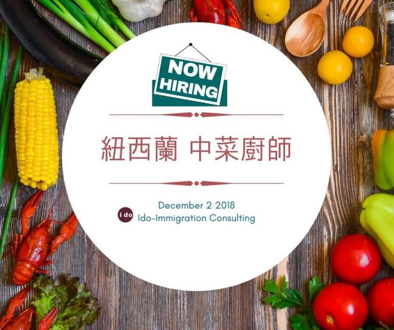 招聘:紐西蘭 中菜廚師 (滿額)