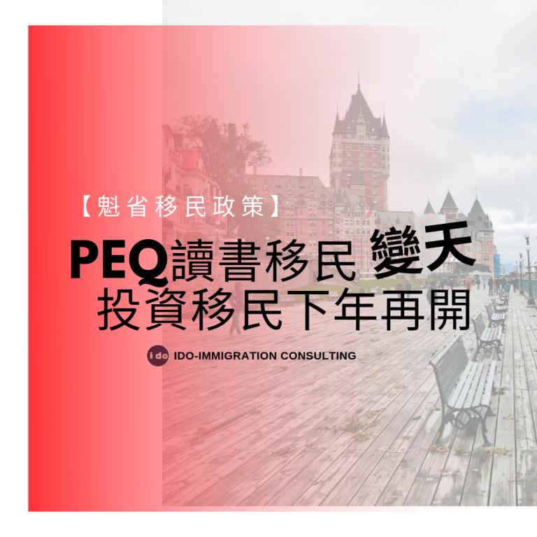 【魁省移民政策】PEQ讀書移民變天/投資移民下年再開