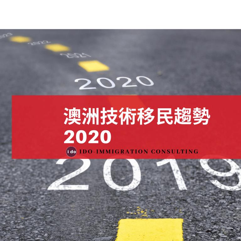 澳洲技術移民趨勢2020