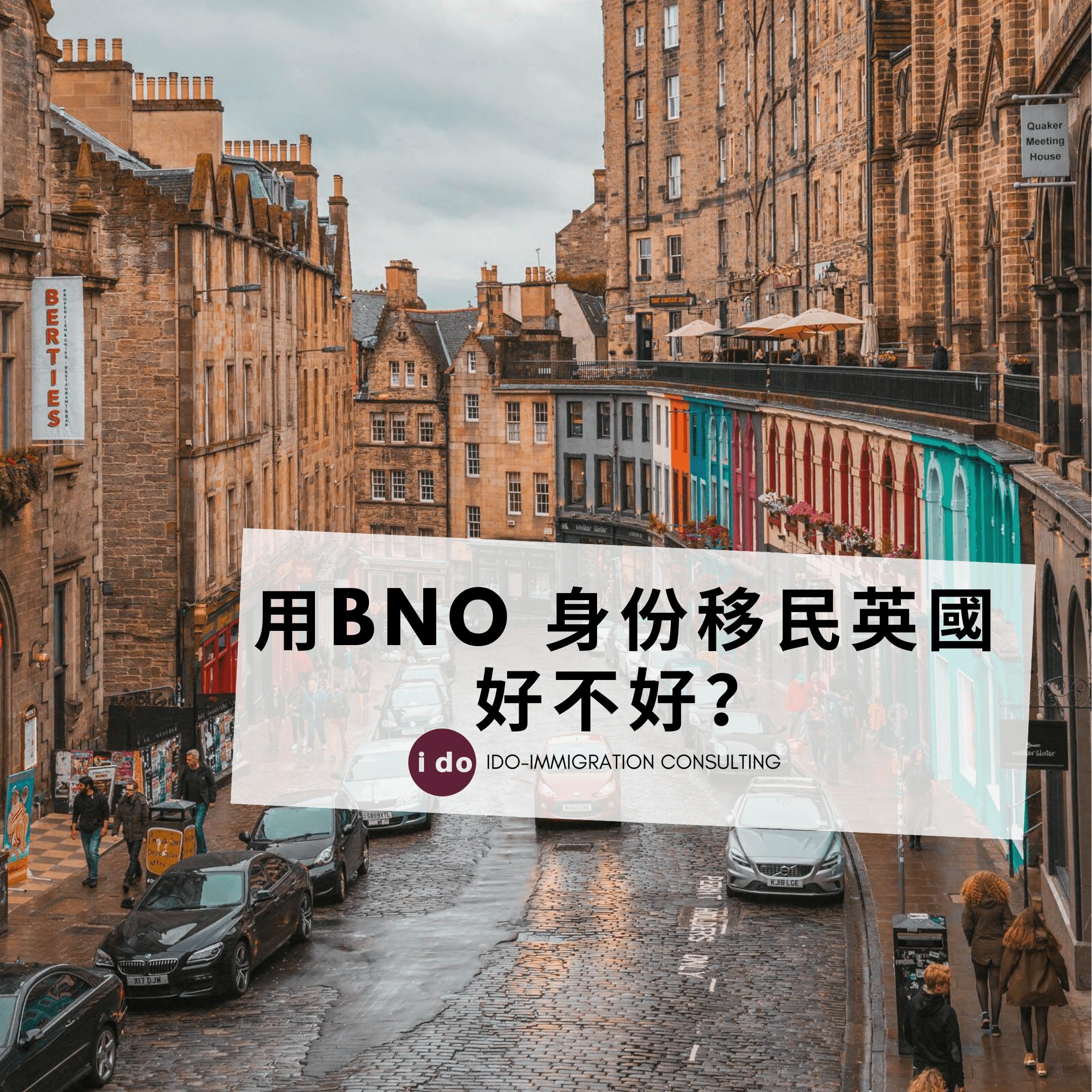 【英國移民】用BNO 身份移民英國好不好?